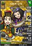 Zhuge Liang & Liu Shan (BROTK)