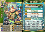Ieyasu Tokugawa 2 (SGB)