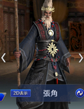 Zhang Jiao Abyss Outfit (DW9M)