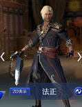 Fa Zheng Abyss Outfit (DW9M)