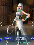 Cai Wenji Mystic Outfit (DW9M)
