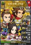 Sun Ce & Sun Quan & Sun Shangxiang (BROTK)