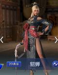 Diaochan Abyss Outfit (DW9M)