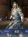 Huang Zhong Mystic Outfit (DW9M)