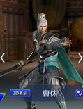 Cao Xiu Mystic Outfit (DW9M)