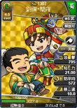 Liu Bei & Jian Yong (BROTK)