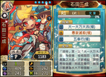 Mitsunari Ishida 2 (SGB)