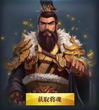 Sun Quan - Chinese Server 2 (HXW)
