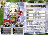Liu Bei 2 (SGB)