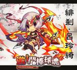Lu Lingqi 3 (SGB)