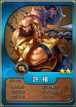 Xu Chu (ROTKSW)