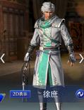 Xu Shu Mystic Outfit (DW9M)