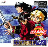 Daigaiden-cover.jpg