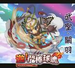 Guan Yu 3 (SGB)