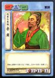 Lu Su 2 (ROTK TCG)