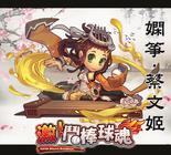 Cai Wenji 3 (SGB)