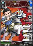 Cao Xiu 2 (BROTK)