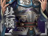 Du Yu