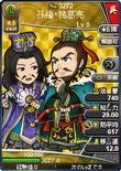 Sun Quan & Zhuge Liang (BROTK)