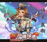 Yuan Shu 4 (SGB)
