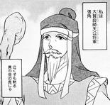 Zhang Jiao 2 (CSTE)