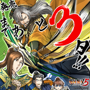 Countdown 10 - Motonari Mōri & Takakage Kobayakawa & Motoharu Kikkawa & Terumoto Mōri (SW5)