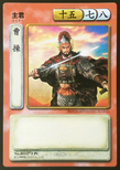 Cao Cao 2 (ROTK TCG)