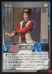 Lu Su (DW5 TCG)