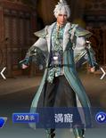 Man Chong Mystic Outfit (DW9M)
