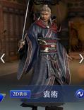 Yuan Shu Abyss Outfit (DW9M)