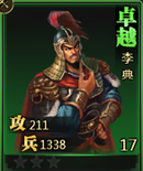 Li Dian - Chinese Server (HXW)