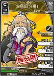 Zuo Ci (BROTK)