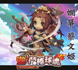 Cai Wenji 4 (SGB)