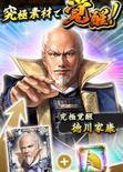 Ieyasu Tokugawa 10 (1MNA)