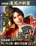 Nobunaga Oda 25 (1MNA)