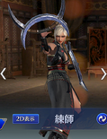 Lianshi Abyss Outfit (DW9M)