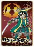 Masamune Date 11 (SC)