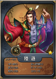 Lu Xun (ROTKSW)