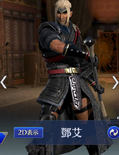 Deng Ai Abyss Outfit (DW9M)