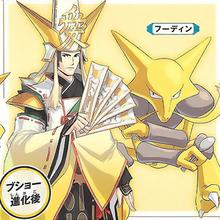 Pokemon Conquest - Kanetsugu 2.png
