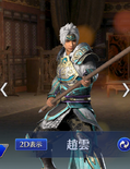 Zhao Yun Mystic Outfit (DW9M)