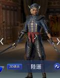 Lu Xun Abyss Outfit (DW9M)