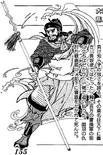 Zhang Fei (SKS)