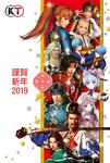 Koei 2019 Message