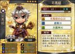 Sima Zhao (SGB)