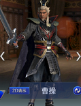 Cao Cao Abyss Outfit (DW9M)