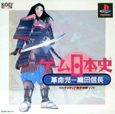 Game Nihonshi Kakumeiji ~Oda Nobunaga~