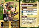 Guan Ping 2 (SGB)