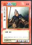 Zhang He (ROTK TCG)