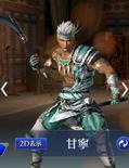 Gan Ning Mystic Outfit (DW9M)
